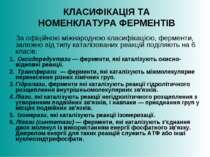 КЛАСИФІКАЦІЯ ТА НОМЕНКЛАТУРА ФЕРМЕНТІВ За офіційною міжнародною класифікацією...