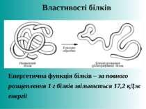 Енергетична функція білків – за повного розщеплення 1 г білків звільняється 1...