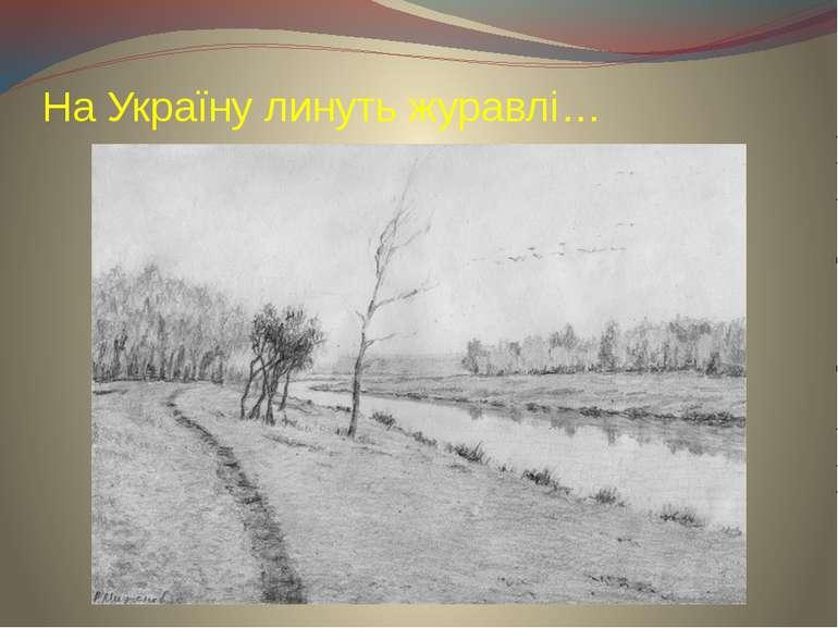 На Україну линуть журавлі…