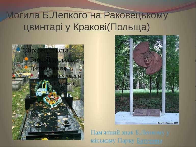 Могила Б.Лепкого на Раковецькому цвинтарі у Кракові(Польща) Пам'ятний знак Б....