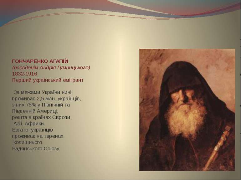 ГОНЧАРЕНКО АГАПІЙ (псевдонім Андрія Гумницького) 1832-1916 Перший українськи...
