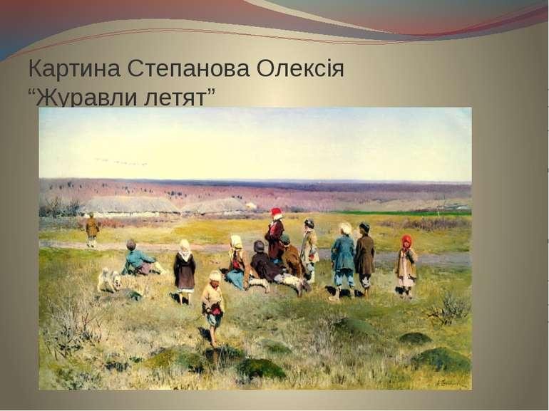 "Картина Степанова Олексія ""Журавли летят"""