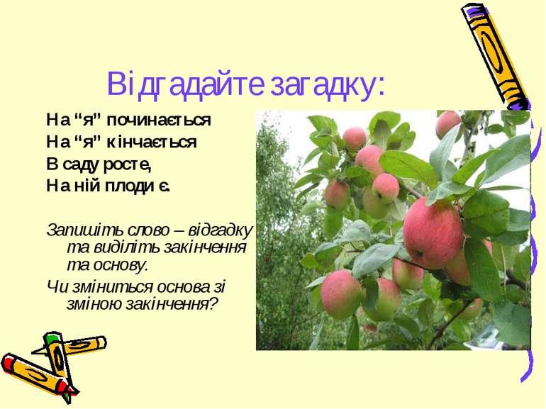 """Відгадайте загадку: На """"я"""" починається На """"я"""" кінчається В саду росте, На ній..."""