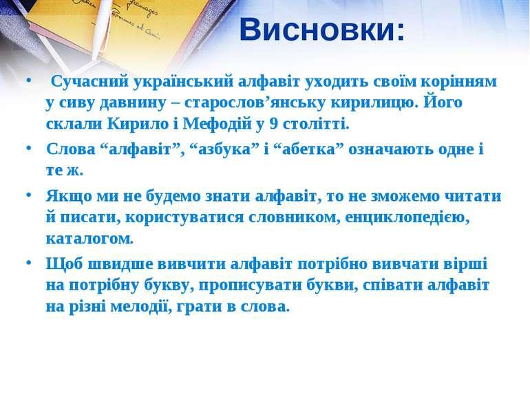 Висновки: Сучасний український алфавіт уходить своїм корінням у сиву давнину ...