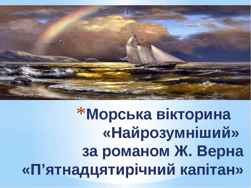 Морська вікторина «Найрозумніший» за романом Ж. Верна «П'ятнадцятирічний капі...