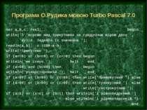 Програма О.Рудика мовою Turbo Pascal 7.0 var a,b,c: real; begin write('З''ясу...