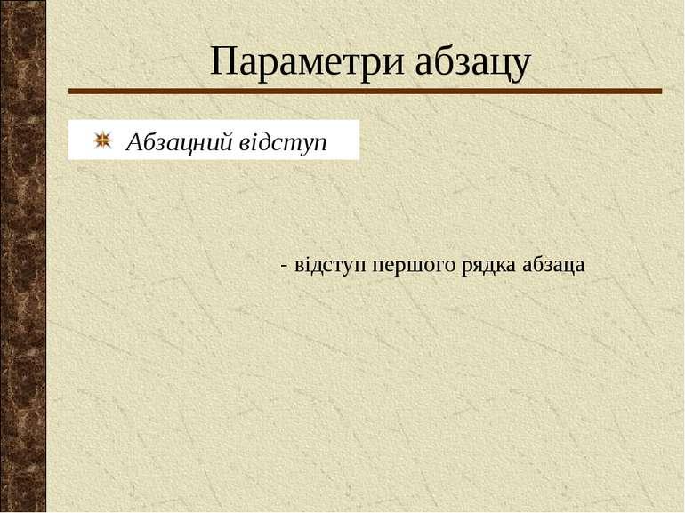 Параметри абзацу - відступ першого рядка абзаца Абзацний відступ