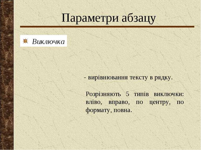 Параметри абзацу - вирівнювання тексту в рядку. Виключка Розрізняють 5 типів ...