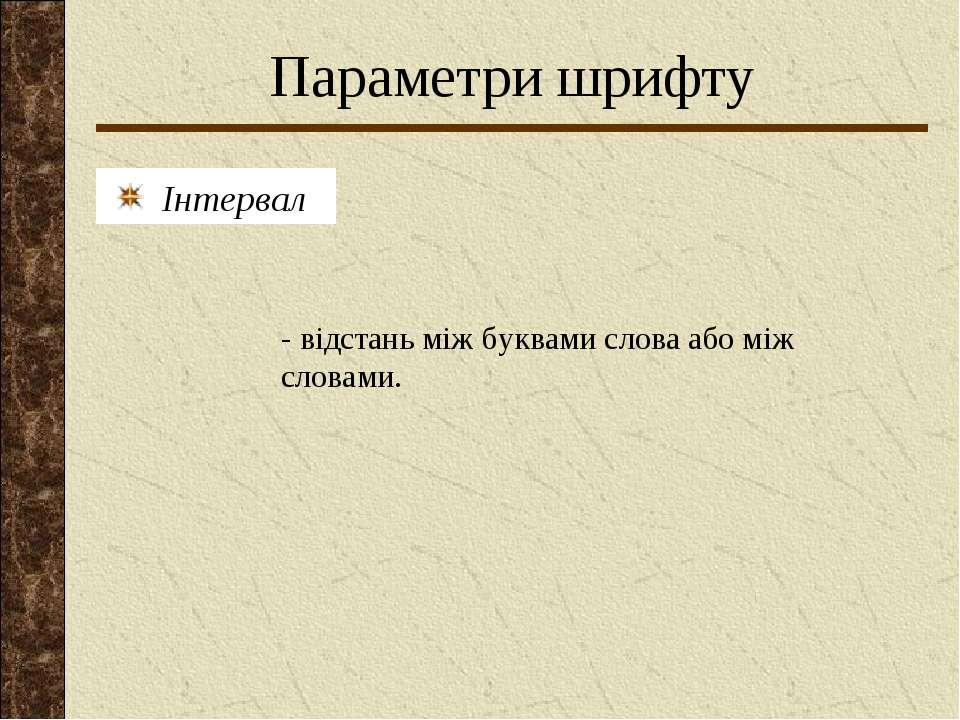 Параметри шрифту Інтервал - відстань між буквами слова або між словами.