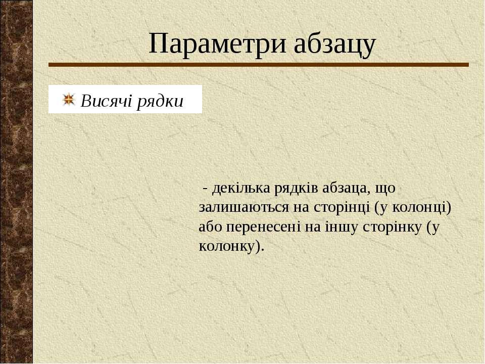 Параметри абзацу - декілька рядків абзаца, що залишаються на сторінці (у коло...