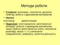 Методи роботи Словесні: розповідь, пояснення, дискусія, семінар, робота з дру...