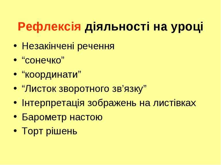 """Рефлексія діяльності на уроці Незакінчені речення """"сонечко"""" """"координати"""" """"Лис..."""