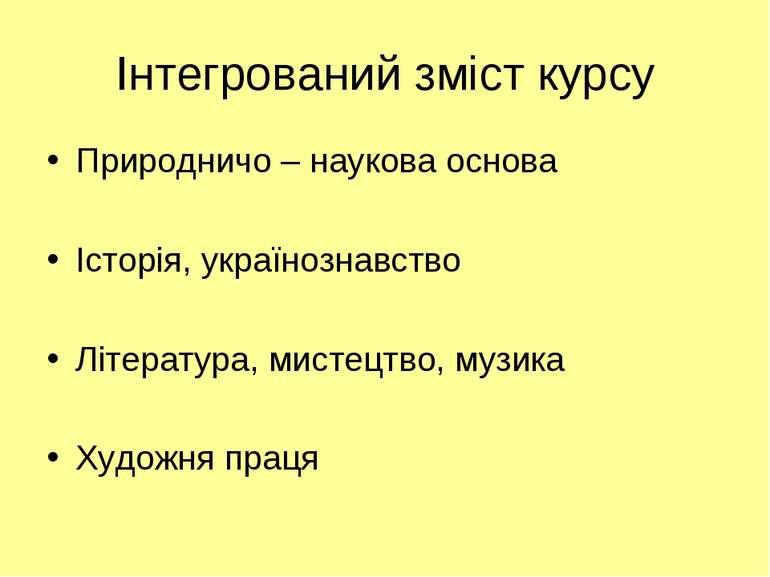 Інтегрований зміст курсу Природничо – наукова основа Історія, українознавство...