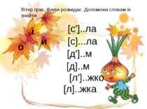 Вітер грає, букви розкидає. Допоможи словам їх знайти. [с']..ла і и [с]...ла ...