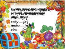 Буква може позначати м'який приголосний звук, якщо… після неї стоять букви я,...