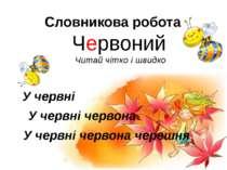 Словникова робота Червоний У червні червона Читай чітко і швидко У червні У ч...