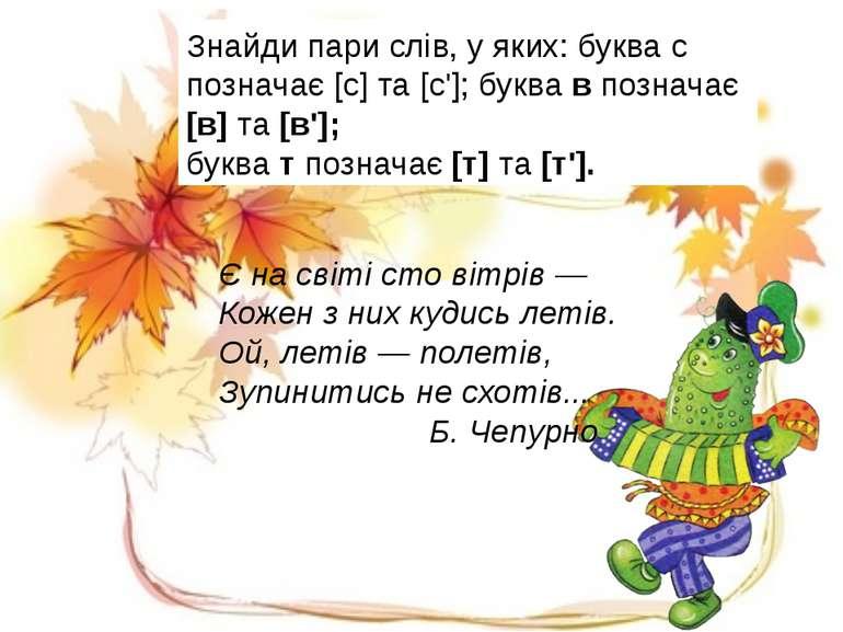 Знайди пари слів, у яких: буква с позначає [с] та [с']; буква в позначає [в] ...