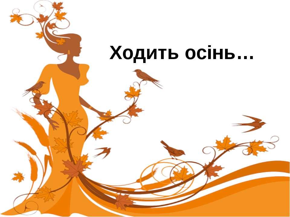 Ходить осінь…
