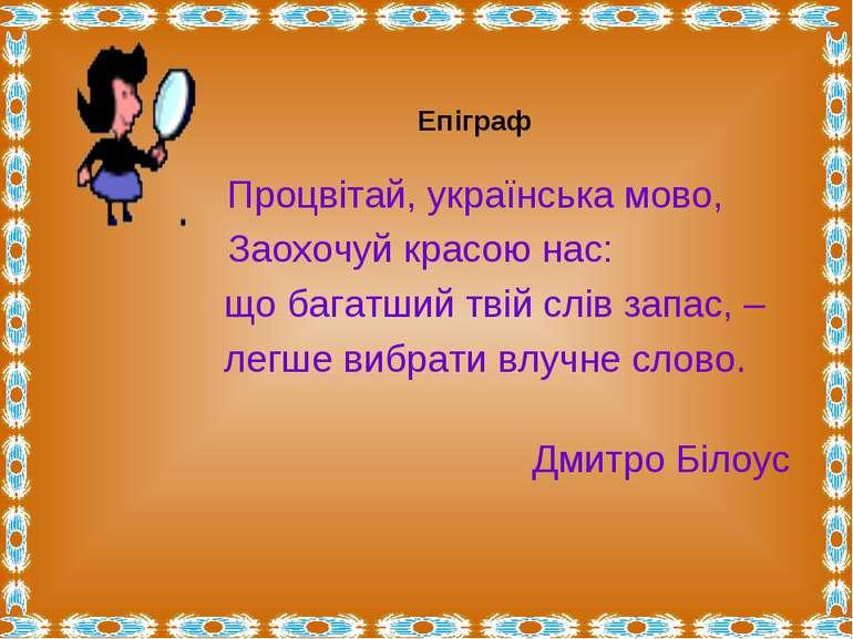 Процвітай, українська мово, Заохочуй красою нас: що багатший твій слів запас,...