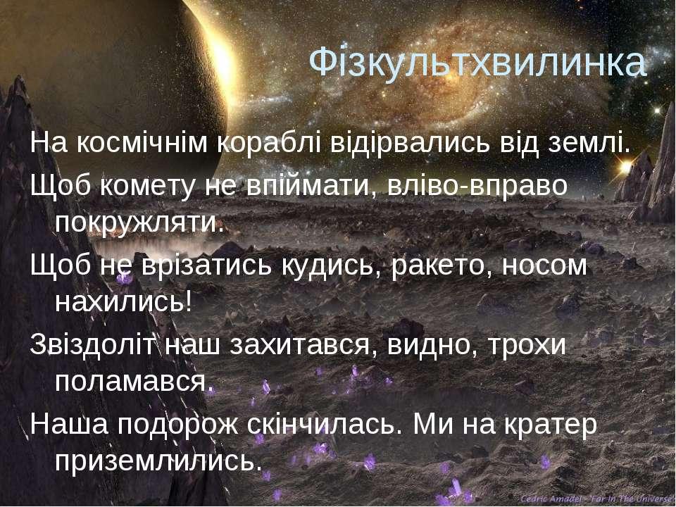 Фізкультхвилинка На космічнім кораблі відірвались від землі. Щоб комету не вп...