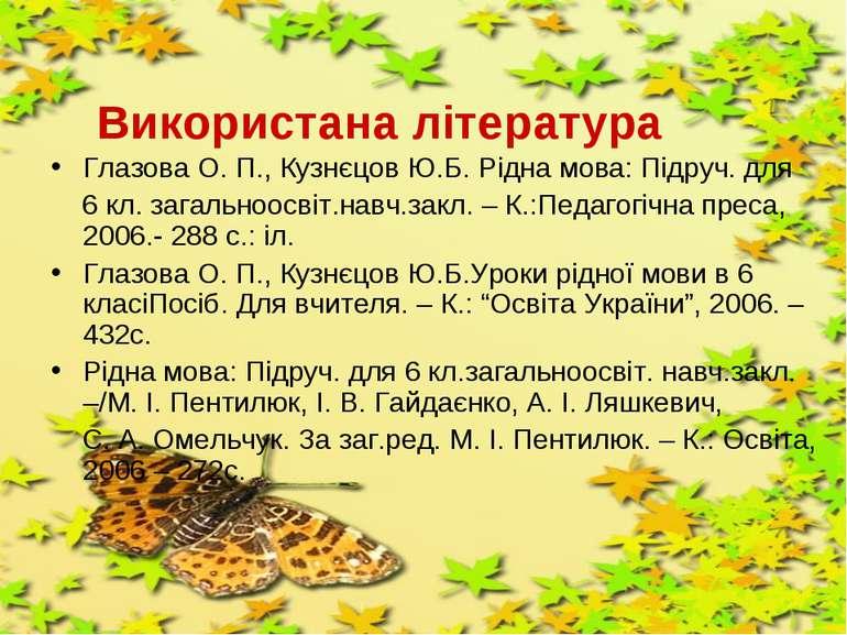 Використана література Глазова О. П., Кузнєцов Ю.Б. Рідна мова: Підруч. для 6...