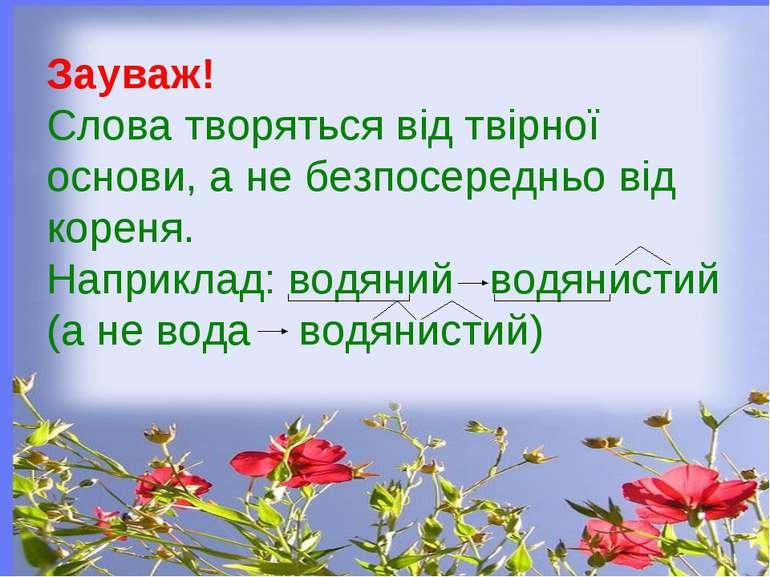 Зауваж! Слова творяться від твірної основи, а не безпосередньо від кореня. На...