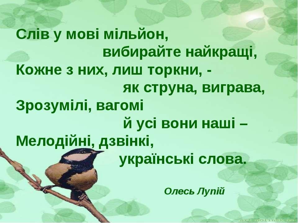 Слів у мові мільйон, вибирайте найкращі, Кожне з них, лиш торкни, - як струна...