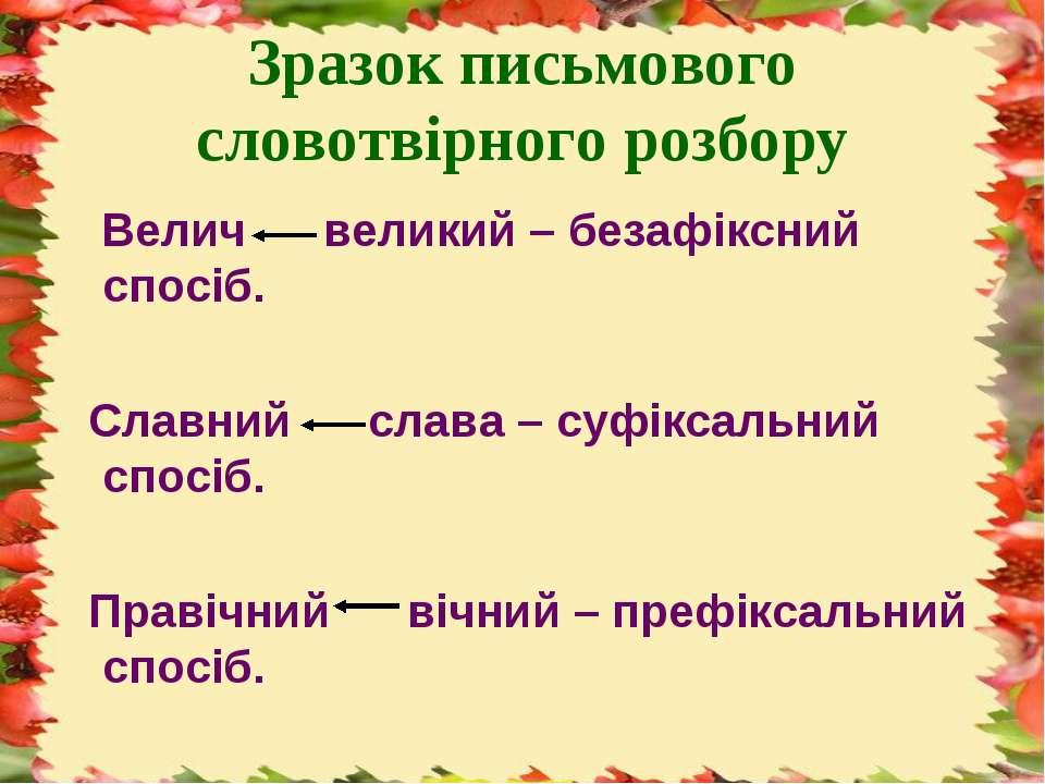 Зразок письмового словотвірного розбору Велич великий – безафіксний спосіб. С...