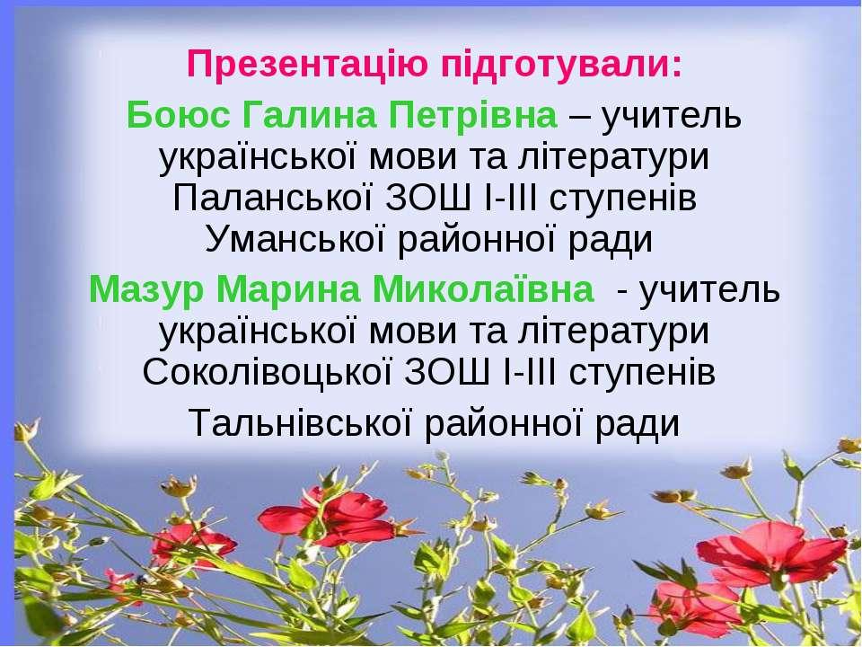 Презентацію підготували: Боюс Галина Петрівна – учитель української мови та л...