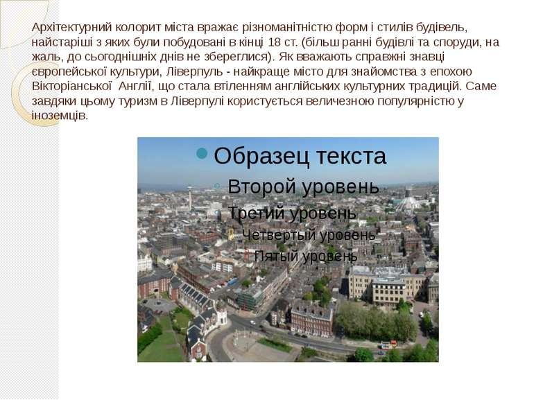 Архітектурний колорит міста вражає різноманітністю форм і стилів будівель, на...