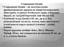 Стародавня Греція Стародавня Греція – це загальна назва древньогрецьких держа...