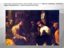Перші твори художника датують 1650-и роками, серед них — «Христос і грішниця»...