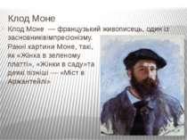 Клод Моне Клод Моне—французькийживописець, один із засновниківімпресіоніз...