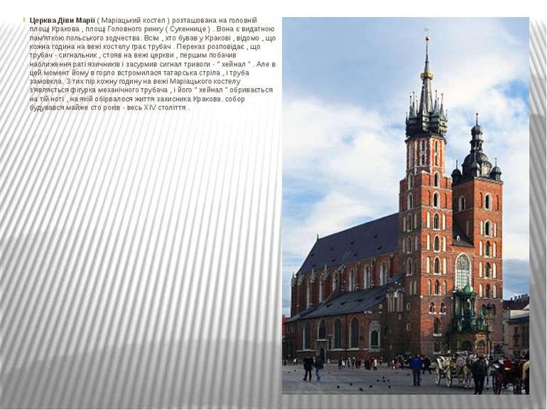 Церква Діви Марії ( Маріацький костел ) розташована на головній площі Кракова...