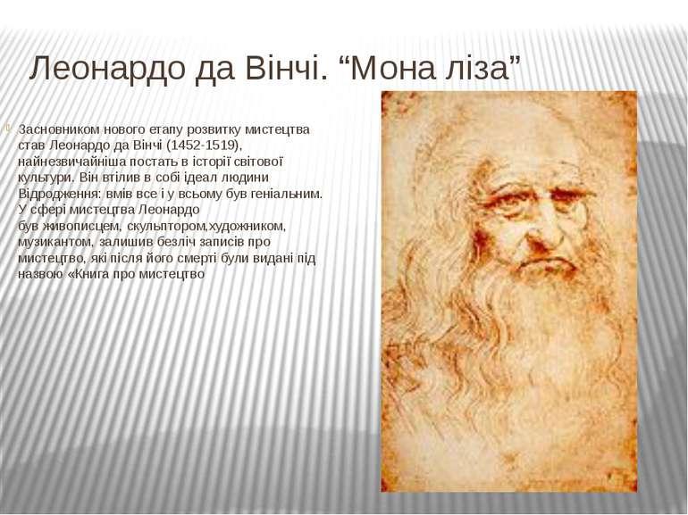 """Леонардо да Вінчі. """"Мона ліза"""" Засновником нового етапу розвитку мистецтва ст..."""