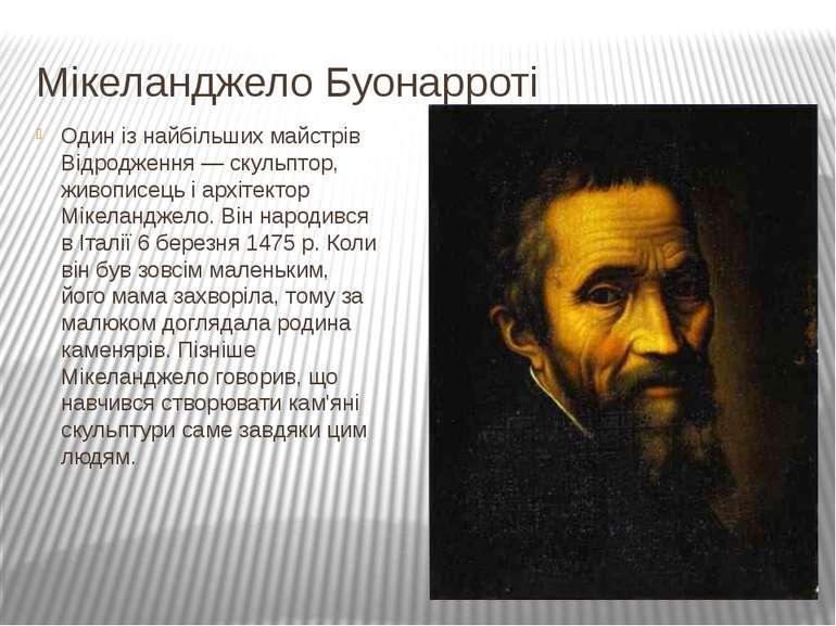 Мікеланджело Буонарроті Один із найбільших майстрів Відродження — скульптор, ...