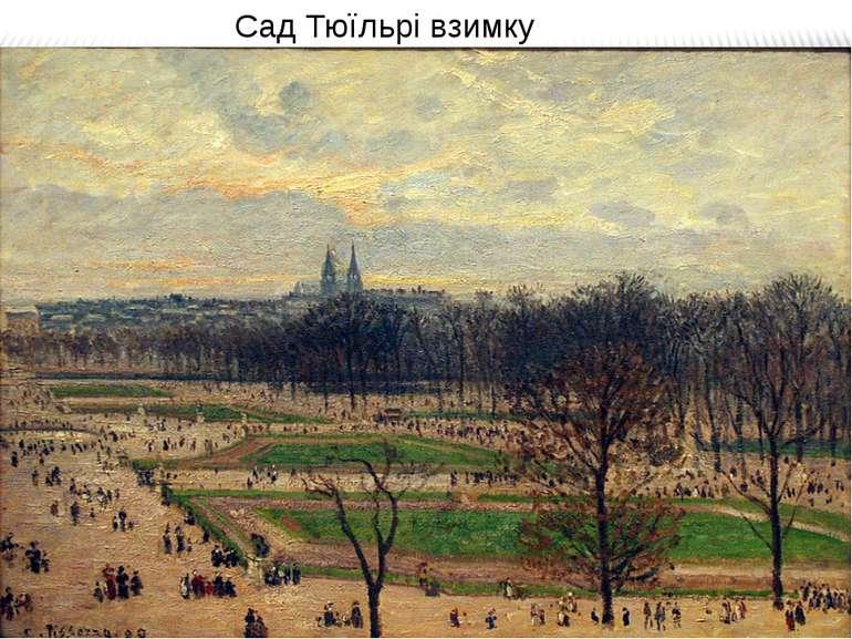 Сад Тюїльрі взимку