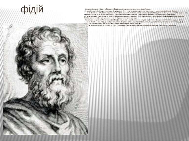 фідій Скульптор 5 ст. до н.е. Один з найбільших майстрів давньогрецького мис...