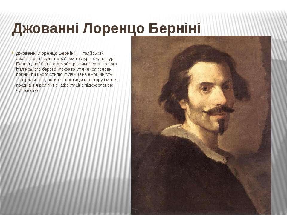 Джованні Лоренцо Берніні Джованні Лоренцо Берніні—італйський архітектор і ...