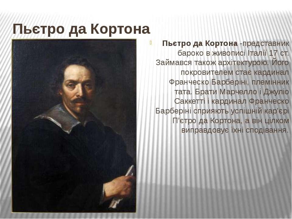 Пьєтро да Кортона Пьєтро да Кортона-представник бароковживописіІталії17 ...