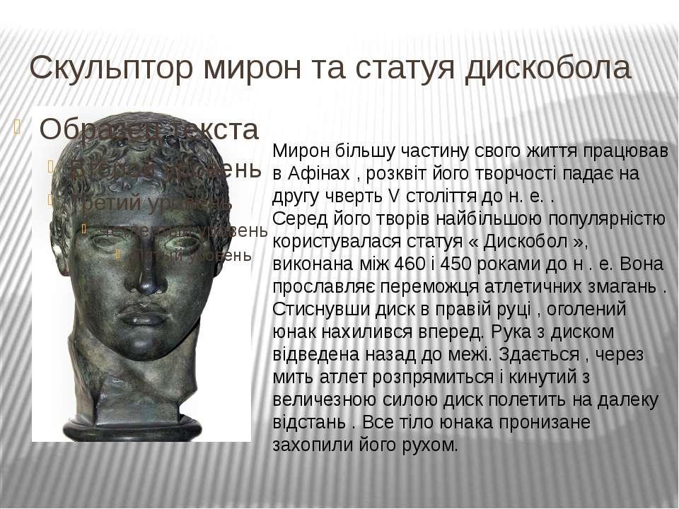 Скульптор мирон та статуя дискобола Мирон більшу частину свого життя працював...