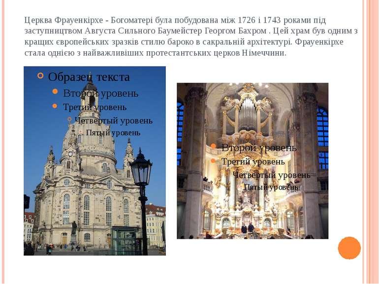 Церква Фрауенкірхе - Богоматері була побудована між 1726 і 1743 роками під за...