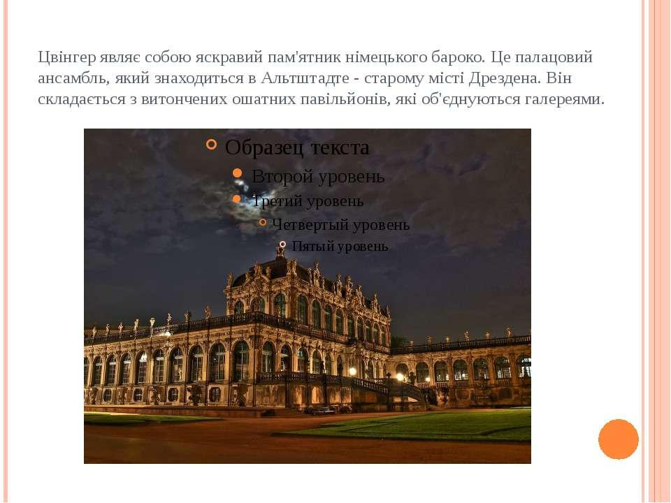 Цвінгер являє собою яскравий пам'ятник німецького бароко. Це палацовий ансамб...