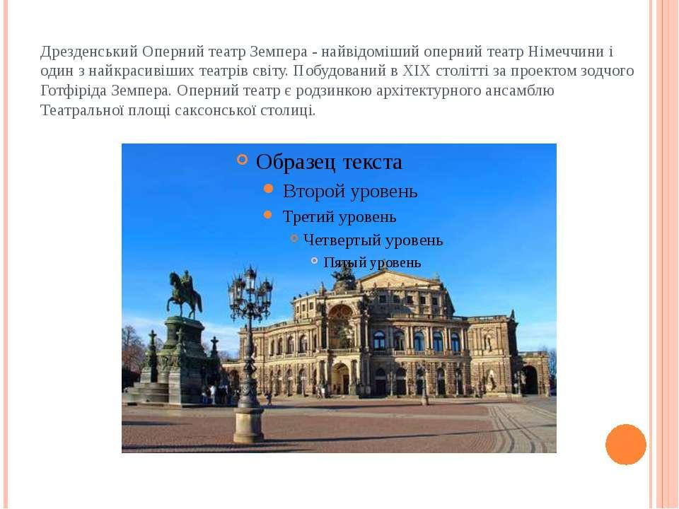 Дрезденський Оперний театр Земпера - найвідоміший оперний театр Німеччини і о...