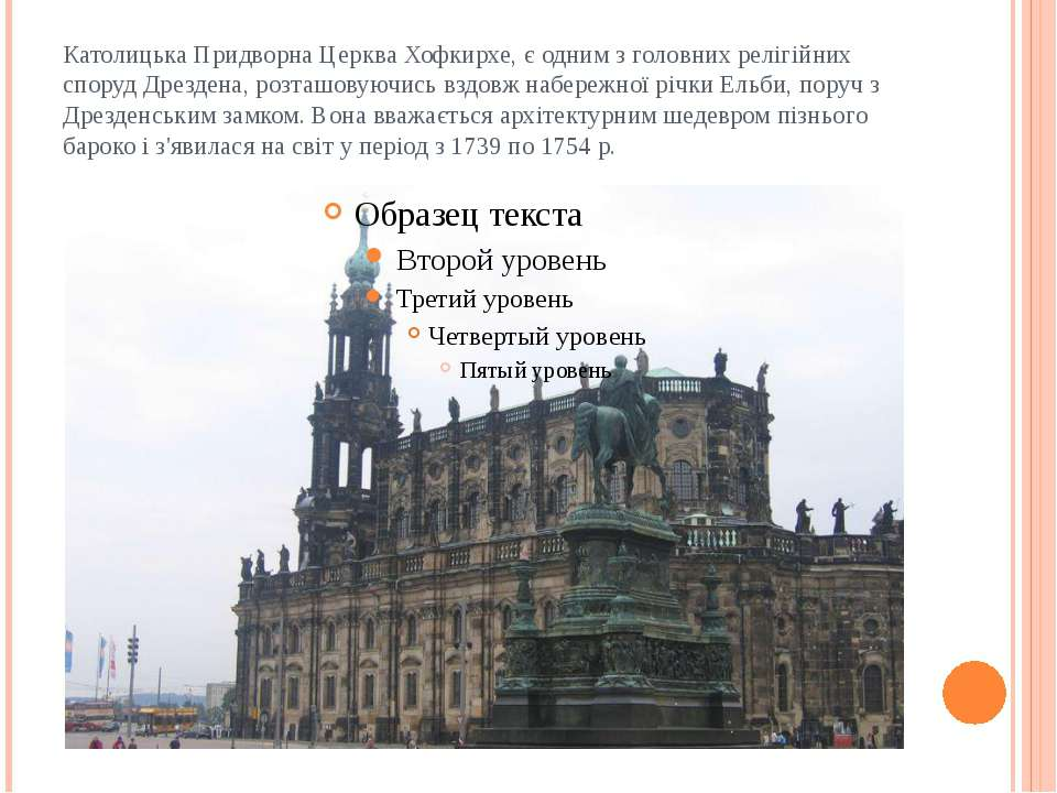 Католицька Придворна Церква Хофкирхе, є одним з головних релігійних споруд Др...
