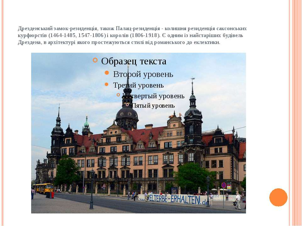 Дрезденський замок-резиденція, також Палац-резиденція - колишня резиденція са...