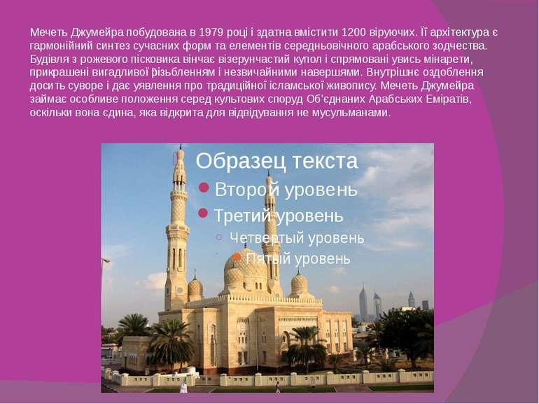 Мечеть Джумейра побудована в 1979 році і здатна вмістити 1200 віруючих. Її ар...