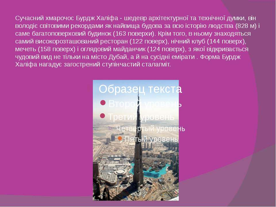 Сучасний хмарочос Бурдж Халіфа - шедевр архітектурної та технічної думки, він...