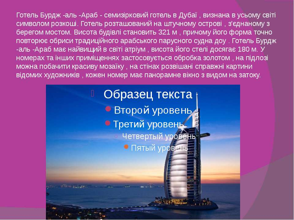 Готель Бурдж -аль -Араб - семизірковий готель в Дубаї , визнана в усьому світ...