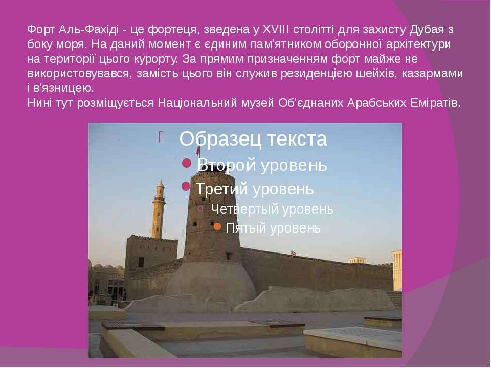 Форт Аль-Фахіді - це фортеця, зведена у XVIII столітті для захисту Дубая з бо...